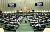"""""""شورى"""" إيران محذرا: تطبيع البحرين والإمارات يزعزع أمن الخليج"""