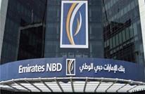 بنك إسرائيلي يوقع اتفاقات مع أبوظبي الأول والإمارات دبي الوطني