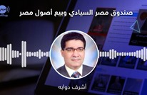 صندوق مصر السيادي وبيع أصول مصر