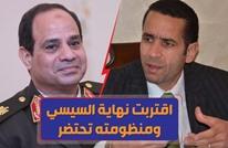 معارض مصري: اقتربت نهاية السيسي ومنظومته تحتضر (شاهد)