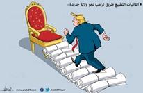 ترامب واتفاقيات التطبيع