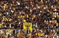 الإمارات تفاجئ الإسرائيليين وتستثمر في ناد رياضي عنصري
