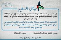 """منسق """"ميثاق فلسطين"""" يتحدث لـ""""عربي21"""" عن الفكرة والأهداف"""