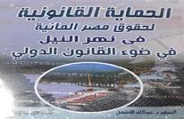 حماية حقوق مصر المائية في النيل وفق القانون الدولي (1من2)