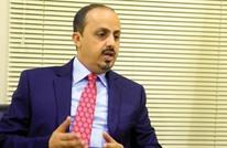 وزير يمني يتهم إيران بتصدير الفوضى والإرهاب