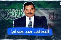 التحالف ضد صدام!