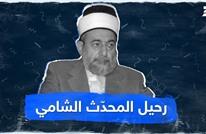 رحيل المحدّث الشامي