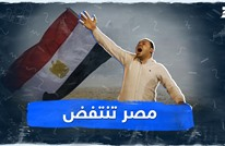 مصر تنتفض