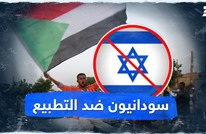 سودانيون ضد التطبيع