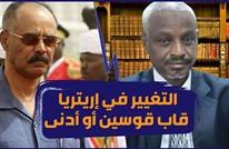رئيس حزب الوطن الإريتري: التغيير بات قاب قوسين أو أدنى