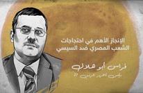 الإنجاز الأهم في احتجاجات الشعب المصري ضد السيسي