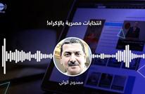 انتخابات مصرية بالإكراه!