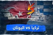 تركيا vs اليونان