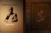 الإيديولوجيا العربية المعاصرة