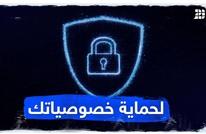 لحماية خصوصياتك