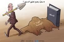 سعيّد يعتزم تعليق الدستور
