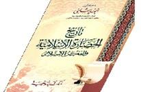 عن الدين والسياسة ومؤسسات إدارة الحكم في التاريخ الإسلامي