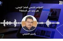 """""""المؤتمر الشعبي العام"""" اليمني.. هل يعود إلى السلطة؟"""