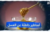 أساطير خاطئة عن العسل