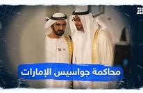 محاكمة جواسيس الإمارات