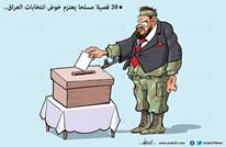 20 فصيلا مسلحا تعتزم خوض انتخابات العراق