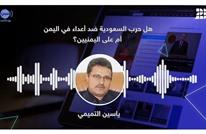 هل حرب السعودية ضد أعداء في اليمن أم على اليمنيين؟