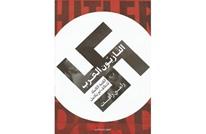 خفايا الاتصالات العربية-الألمانية في الحرب العالمية الثانية