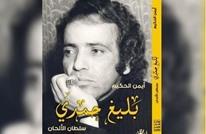 """بليغ حمدي.. خفايا وأسرار تنشر لأول مرة عن """"سلطان الألحان"""""""