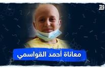 معاناة أحمد القواسمي