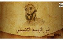ابن الرومية الإشبيلي