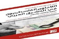 اللاجئون الفلسطينيون بالمشرق العربي.. الهوية والفضاء والمكان