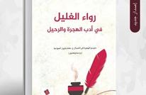"""""""رواء الغليل"""".. عن الهجرة والرحيل في الرواية العربية"""
