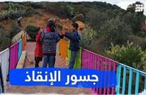 جسور الإنقاذ