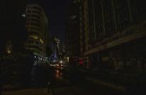 تحذير من انقطاع كامل للكهرباء في لبنان مع نهاية سبتمبر