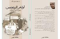 الزيتونة ودعم قضية فلسطين.. صفحات مغيبة وتاريخ منسي