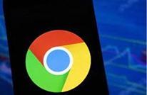 """""""غوغل"""" تحذر 2.6 مليار مستخدم لمتصفح """"كروم"""" من ثغرات أمنية"""