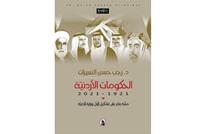 مئة عام على تشكيل أول وزارة أردنية.. كتاب جديد