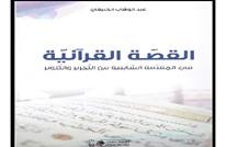 القصص القرآني: خصائصه الفنية ووظائفه التداولية