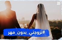 #تزوجني_بدون_مهر