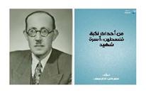 محيي الدين الحاج عيسى.. شاعر فلسطيني كبير تعرّض للتجاهل