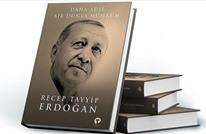 """""""من الممكن إنشاء عالم أعدل"""".. كتاب لأردوغان يصدر الاثنين"""