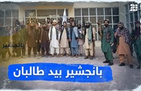 بنجشير بيد طالبان