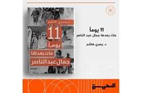 أيلول الأسود أو الحرب الأهلية الأردنية.. شهادة للتاريخ