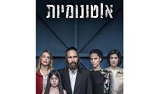 """مسلسل عبري يتحدث عن تفكك """"إسرائيل"""" نتيجة الصراع الديني"""