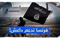 فرنسا تدعم داعش!