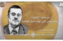 """عن حفرة """"جلبوع"""".. وفلسطين التي توحد أحرار العالم!"""